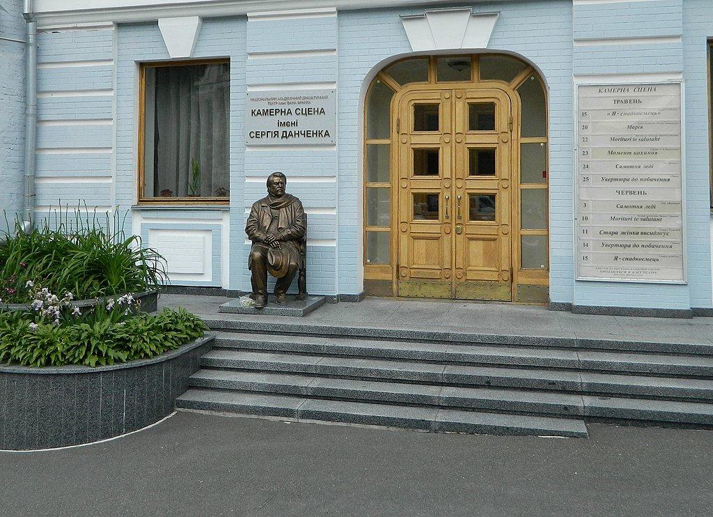 Вход в камерной сцены им.  С. Данченко