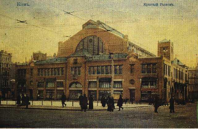 Що почому було в Києві 100 років тому