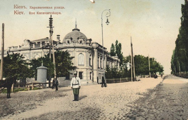 Что почем было в Киеве 100 лет назад