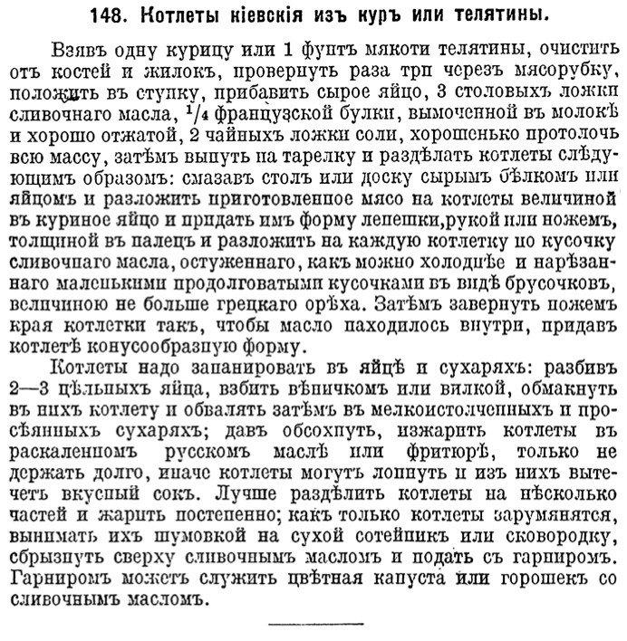 Рецепт «Котлеты киевские из кур или телятины», 1915