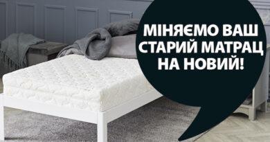 """JYSK проходять """"Дні Матраців"""","""