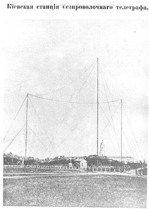 Первый киевский беспроводной телеграф