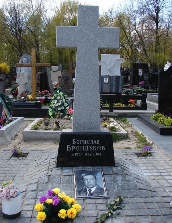 Борислав Брондуков. Король епізоду
