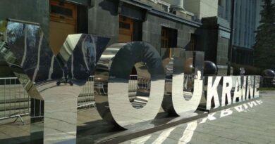 Біля Офісу Президента України встановили фотозону