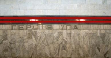 Героїв УПА: у Києві можуть перейменувати одну зі станцій метро.