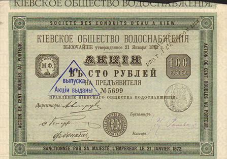Киевский водопровод. История Киева