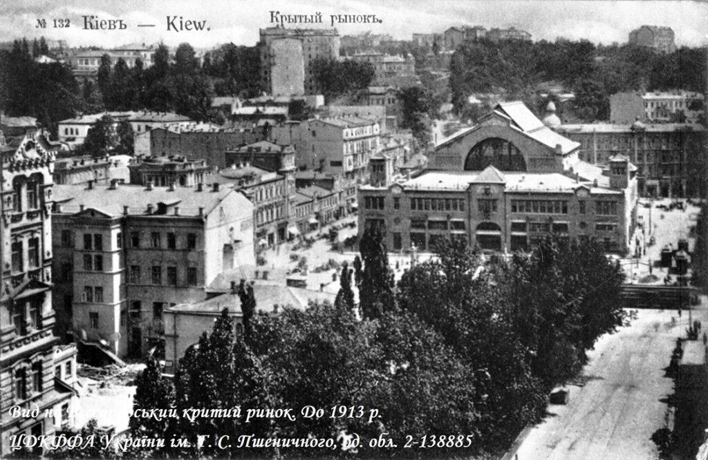Фотолетопись Киева конца XIX - начала ХХ в.