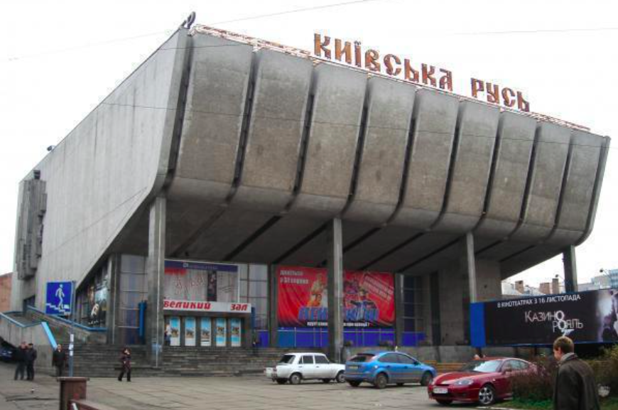 """Кинотеатр """"Киевская Русь"""".  История"""