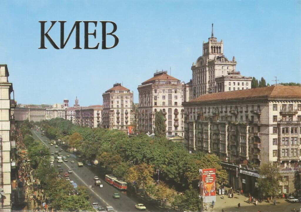 Київ на листівках 1984 року