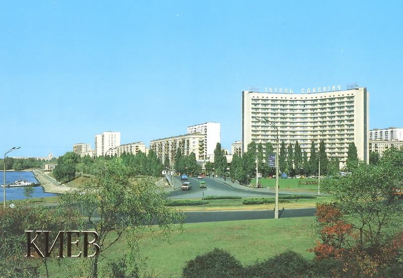 Киев на открытках 1984