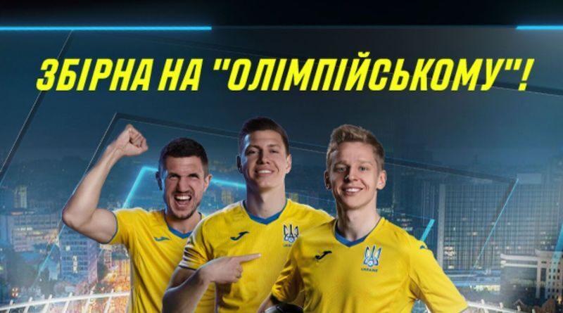 """На столичному НСК """"Олімпійський"""" зробили зону для перегляду матчів збірної України на Євро 2020."""