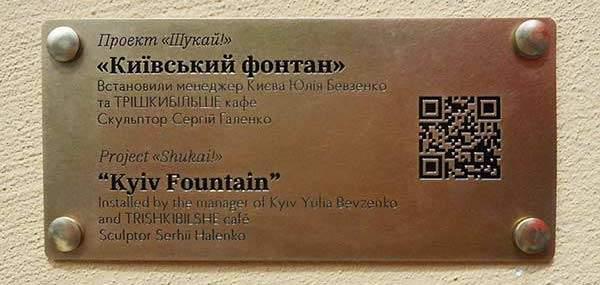 """8 міні-скульптурка проекту """"Шукай"""" – Київський фонтан"""