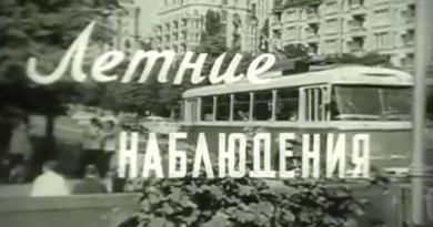 """Київ 1973 року на кадрах документального фільму """"Літні спостереження"""""""