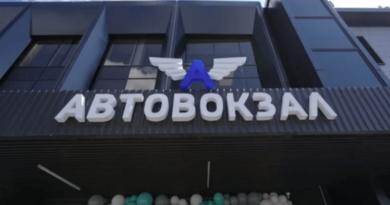 укрпас - автовокзал