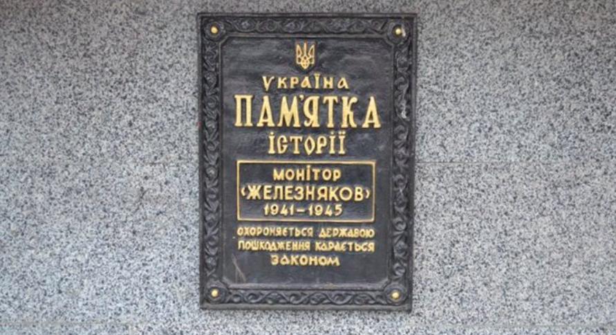 """Корабль-мемориал монитор """"Железняков"""".  История"""