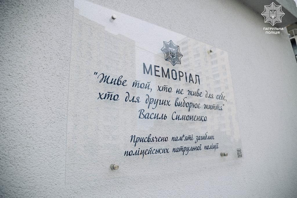 Меморіал пам'яті загиблих поліцейських патрульної поліції