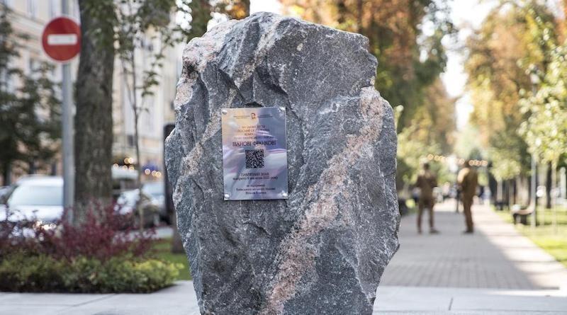 скульптурна композиція Івану Франку