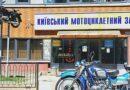 Київський мотозавод. Історія