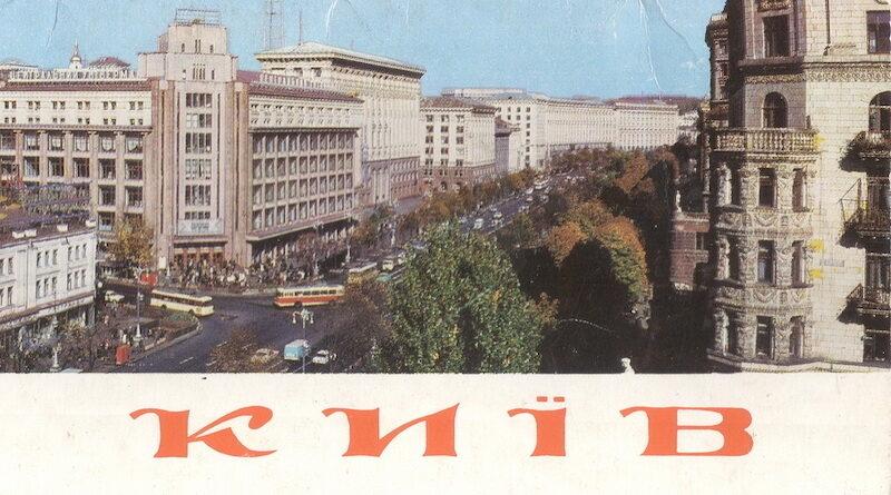 Київ на листівках 1974 року