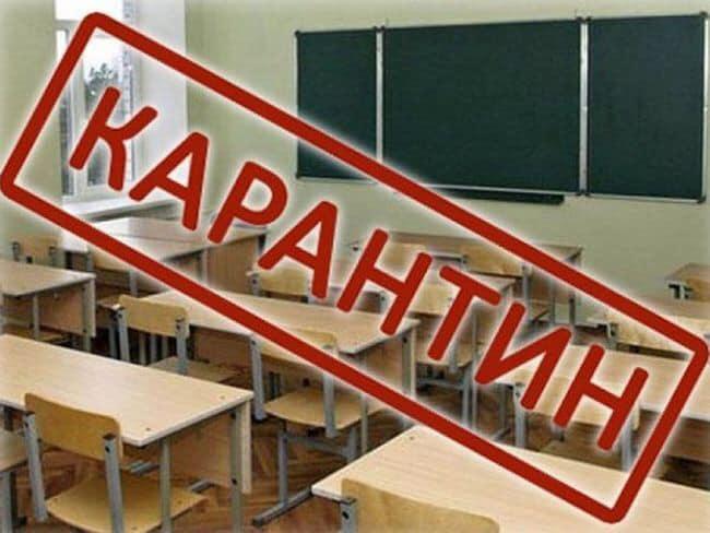 На карантин у Києві закрито 8 шкіл і 9 дитсадків. Загалом хворіють 559 школярів і 567 педагогів