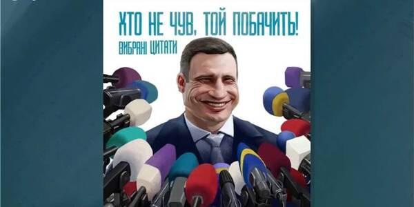 «Хто не чув, той побачить»: Кличко презентував книжку, з якої неможна вирвати сторінки
